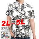Large size men's Aloha shirt rayon [King / 2L/3L/4L/5L / spring / summer / Aloha / event / Festival / biz/Hawaii/hibiscus / wedding / short-sleeved / General / print 10P01Mar15