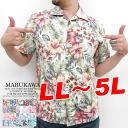 Large size men's Aloha shirt cotton lining your [King / 2L/3L/4L/5L / spring / summer / Aloha / event / Festival / biz/Hawaii/hibiscus / wedding / short-sleeved / General / print 10P01Mar15