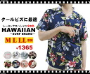 Rakuten ranking Prize! ' 2012 Overboard Originals / Hawaiian Japanese pattern & resort rayon Aloha