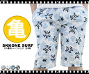 "40% Off Skkone Surf-mini fleece-cute ""turtle' pattern print shorts"