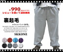 Back in stock! Rakuten ranking 1st place win! Warm SKKONE and skåne back brushed sweatpants