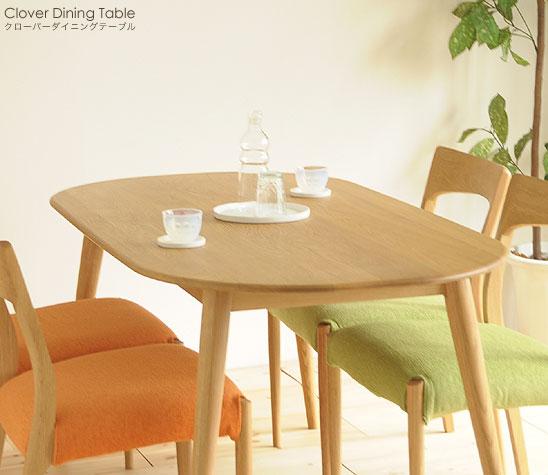 クローバー 楕円ダイニングテーブル