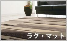 ラグ・絨毯・テーブル  マット