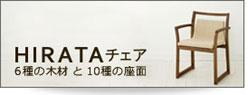 HIRATA(ヒラタ)チェア一覧へ