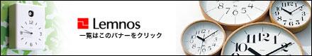 Lemnos(���������Υ�)���ʰ����ϥ����顪