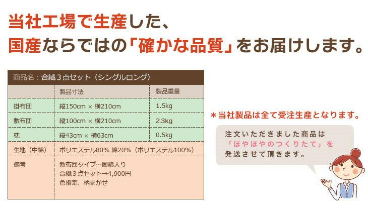 日本製布団3点セット(固綿30mm)