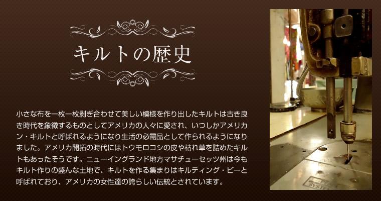 洗えるキルトラグ【パッチワーク&キルト】ローラ・ローズ約 190×240 cmソファーカバー、ベッドカバーとしても使えます【高品質】