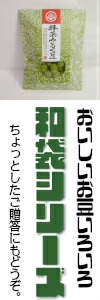 和袋シリーズ まめ 豆菓子