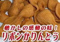 かりんとう 駄菓子