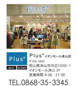 Plus*イオンモール津山店