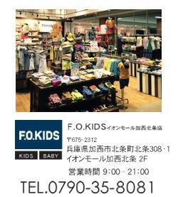 F.O.KIDS加西北条店