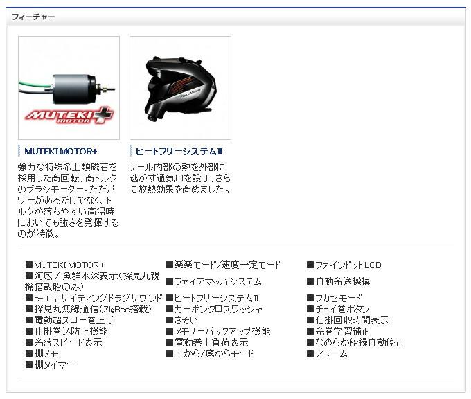 シマノ/フォースマスター3000
