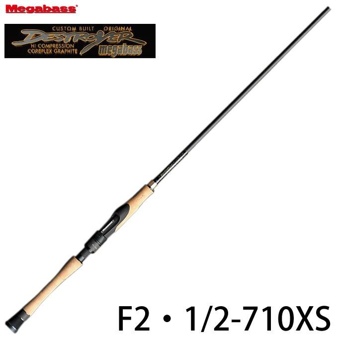 メガバス デストロイヤー フェイズ3[DESTOROYER P3 SPINNING]F2・1/2-710XS