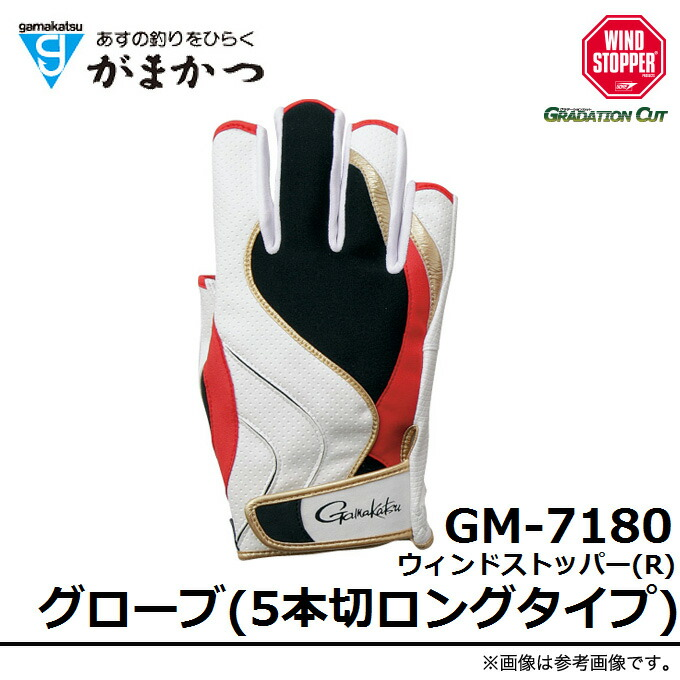 がまかつ ウィンドストッパー(R)グローブ(5本切ロングタイプ)GM-7180