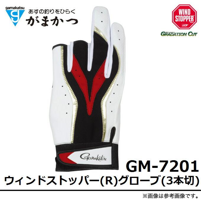 がまかつ ウィンドストッパー(R)グローブ(3本切) GM-7201