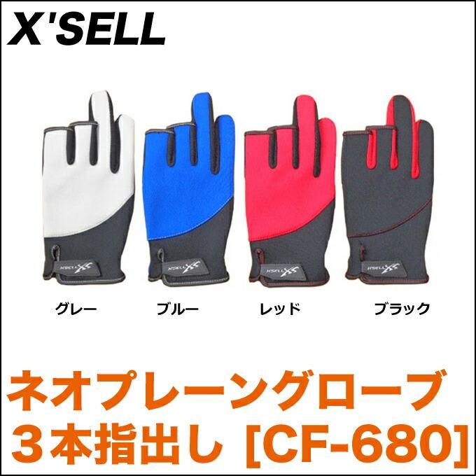 X'SELL(エクセル) ネオプレーングローブ [3本指出し][CF-680]