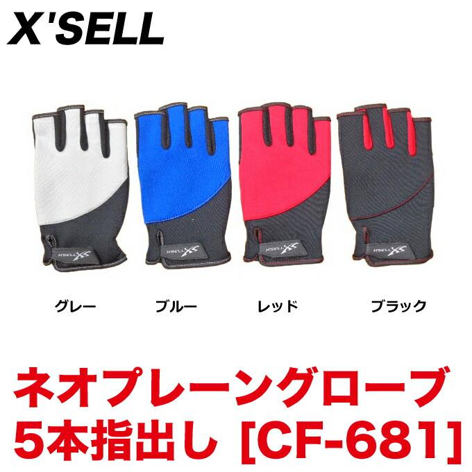 X'SELL(��������) �ͥ��ץ졼�?�� [5�ܻؽФ�][CF-681]