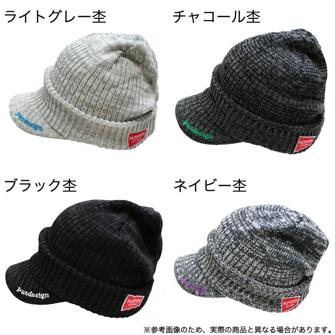 パズデザイン・ブリムビーニー[PHC-039]