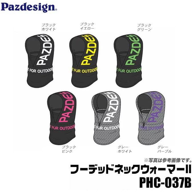 パズデザイン・フーデッドネックウォーマー2[PHC-037]