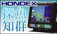 HONDEX魚群探知機