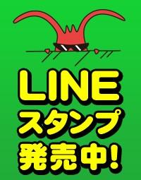 つり具のマルニシ「えび蔵」LINEスタンプ発売中!