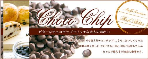 ビターな大人の味わい「リッチ&ビターチョコチップ」