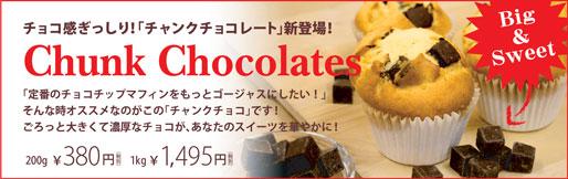 チョコチップと同じように使って、チョコ感たっぷりに仕上がります♪