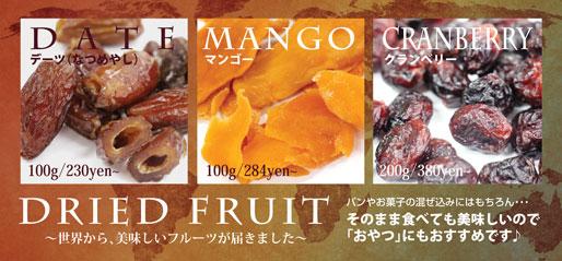 珍しいデーツにマンゴー、クランベリーのドライフルーツ