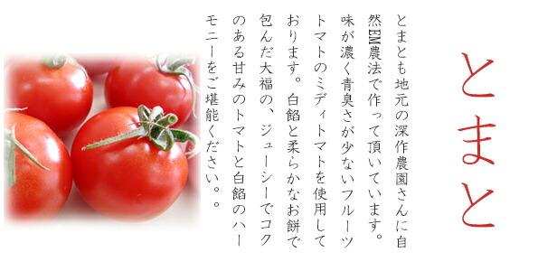 地元産自然栽培のミニトマトを使用したジューシー♪とまと大福♪