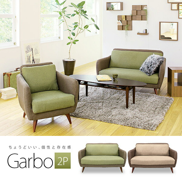 marusiyou rakuten global market two garbo garbo 2p sofa. Black Bedroom Furniture Sets. Home Design Ideas