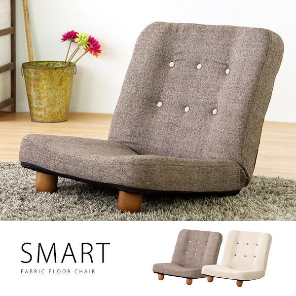 【楽天市場】コンパクトフロアチェア「smart」リクライニング機能付き 脚付き座椅子 フロアソファ 座いす