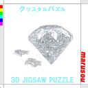 ★ Crystal puzzle diamond 3D three-dimensional transparent puzzle, brain, Interior objects