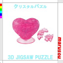 ★Crystal puzzle heart 3D solid transparence puzzle, brain, interior art object