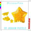 ★ Crystal puzzle star 3D three-dimensional transparent puzzle, brain, Interior objects