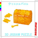 ★ Crystal puzzle treasure box 3D three-dimensional transparent puzzle, brain, Interior objects