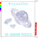 ★ Crystal puzzle Saturn 3D three-dimensional transparent puzzle, brain, Interior objects