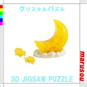 ★ Crystal puzzle Crescent Moon 3D three-dimensional transparent puzzle, brain, Interior objects