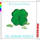 ★ Crystal puzzle lucky clover 3D three-dimensional transparent puzzle, brain, Interior objects
