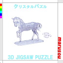★ Crystal puzzle horse 3 D solid transparent puzzle, brain, Interior objects