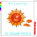 ★ Crystal puzzle St. 3D three-dimensional transparent puzzle, brain, Interior objects
