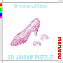 Crystal puzzle Glasser pink 3D three-dimensional transparent puzzle & brain & interior art ★