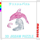 ★ Crystal puzzle pink Dolphin 3D three-dimensional transparent puzzle, brain, Interior objects