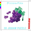 ★ Crystal puzzle grape 3D three-dimensional transparent puzzle, brain, Interior objects