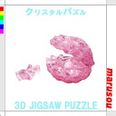 ★ Crystal puzzle パールシェル pink 3D three-dimensional transparent puzzle, brain, Interior objects