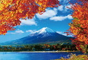 ★Fuji and a fine autumn shore! ・1000P jigsaw puzzle, scenery photograph