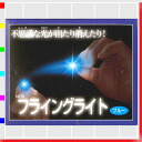 ★I use a new premature start light size, blue magic, a magic, conjuring tricks, party goods, an entertainment, a banquet, event マジックテイメント, the light