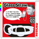 ★Life miscellaneous goods, kitchen party glass glass straw, the glasses that glasses straw is interesting