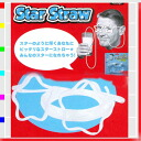 ★Life miscellaneous goods, kitchen party glass glass straw, the glasses that glasses straw star is interesting