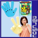 Web hand, great party toy, cheering toy, sponge, you cum larger hand! ★