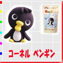 ★Cornell penguin toy, toy, toy, original ねんど, clay, おちゃっぴ